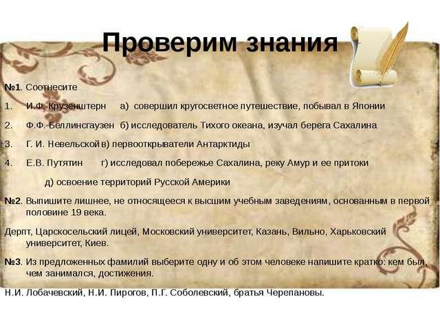 Проверим знания №1. Соотнесите И.Ф. Крузенштерна) совершил кругосветное путе...