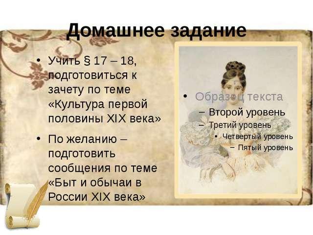 Домашнее задание Учить § 17 – 18, подготовиться к зачету по теме «Культура пе...