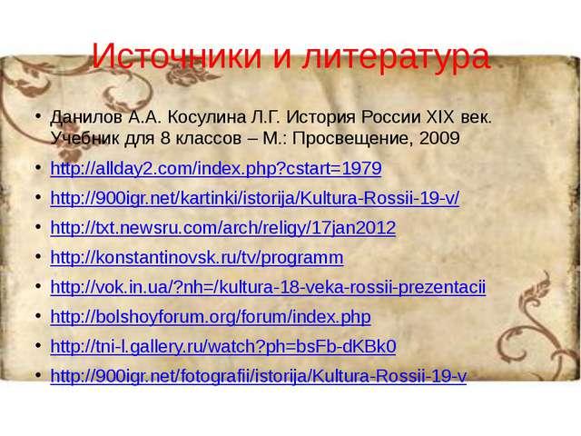 Источники и литература Данилов А.А. Косулина Л.Г. История России XIX век. Уче...