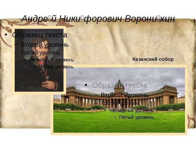Андре́й Ники́форович Ворони́хин Казанский собор