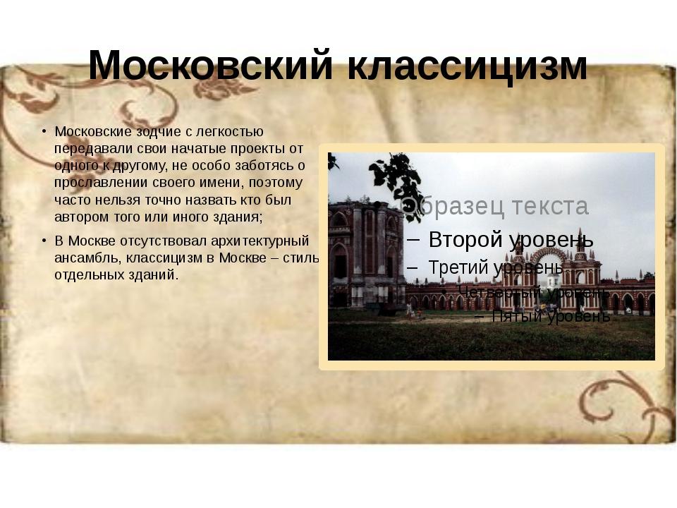 Московский классицизм Московские зодчие с легкостью передавали свои начатые п...