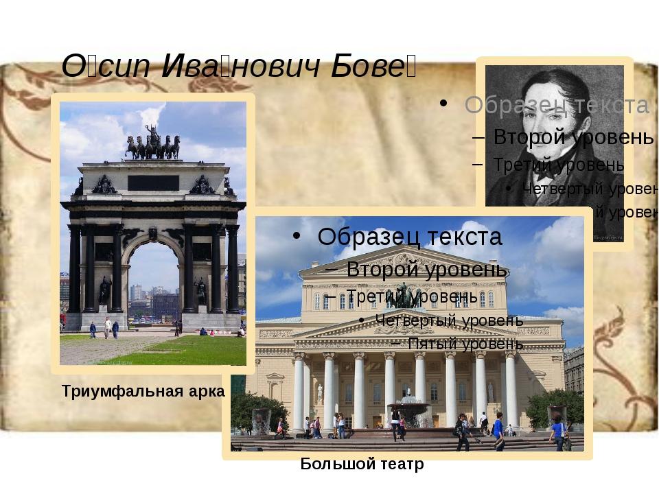 О́сип Ива́нович Бове́ Большой театр Триумфальная арка