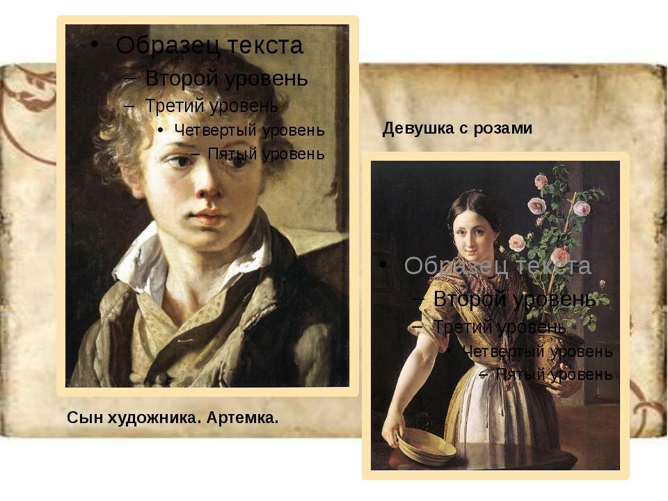 Девушка с розами Сын художника. Артемка.