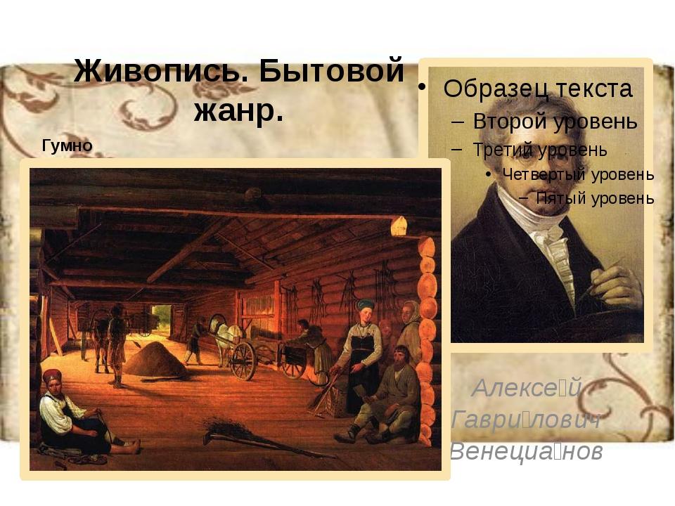 Живопись. Бытовой жанр. Алексе́й Гаври́лович Венециа́нов Гумно