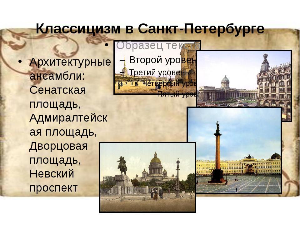Классицизм в Санкт-Петербурге Архитектурные ансамбли: Сенатская площадь, Адми...