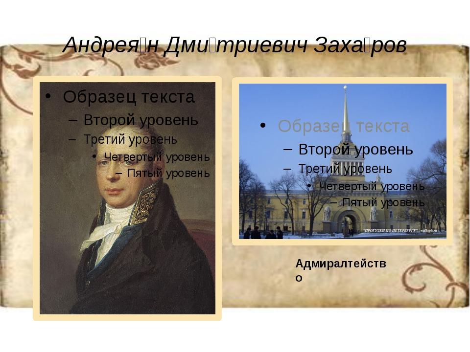 Андрея́н Дми́триевич Заха́ров Адмиралтейство