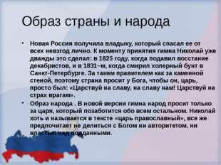 Образ страны и народа Новая Россия получила владыку, который спасал ее от все