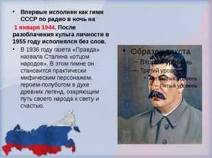 Впервые исполнен как гимн СССР по радио в ночь на 1 января 1944. После разоб