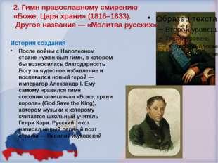 2. Гимн православному смирению «Боже, Царя храни» (1816–1833). Другое названи