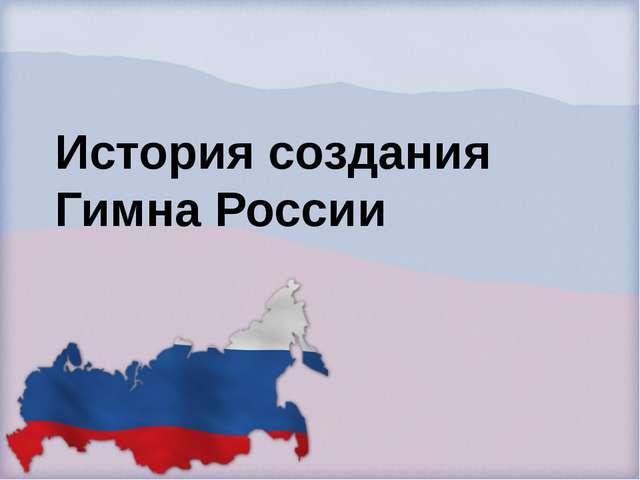 История создания Гимна России