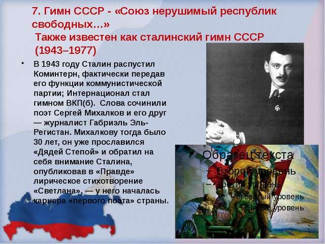 7. Гимн СССР - «Союз нерушимый республик свободных…» Также известен как стали...