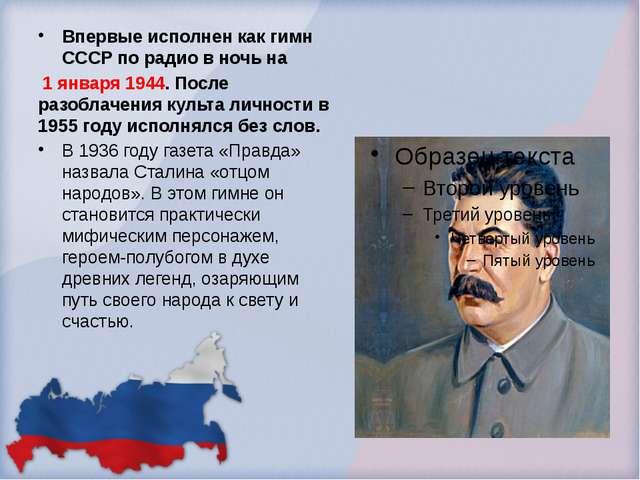 Впервые исполнен как гимн СССР по радио в ночь на 1 января 1944. После разоб...