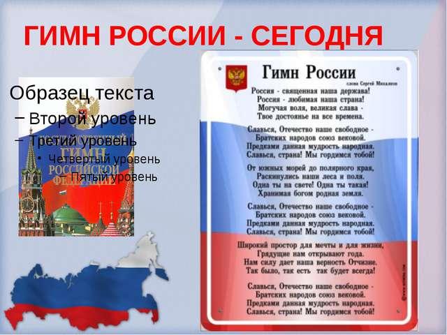 ГИМН РОССИИ - СЕГОДНЯ