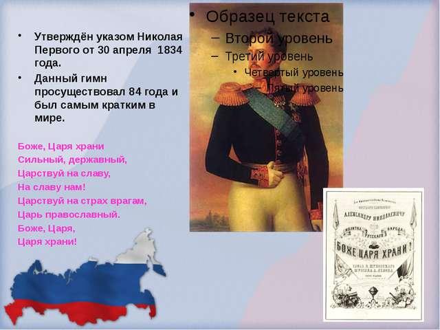 Утверждён указом Николая Первого от 30 апреля 1834 года. Данный гимн просуще...