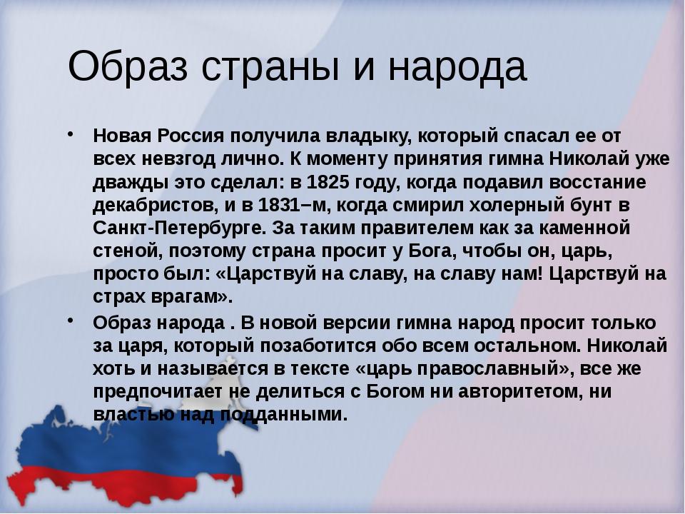 Образ страны и народа Новая Россия получила владыку, который спасал ее от все...