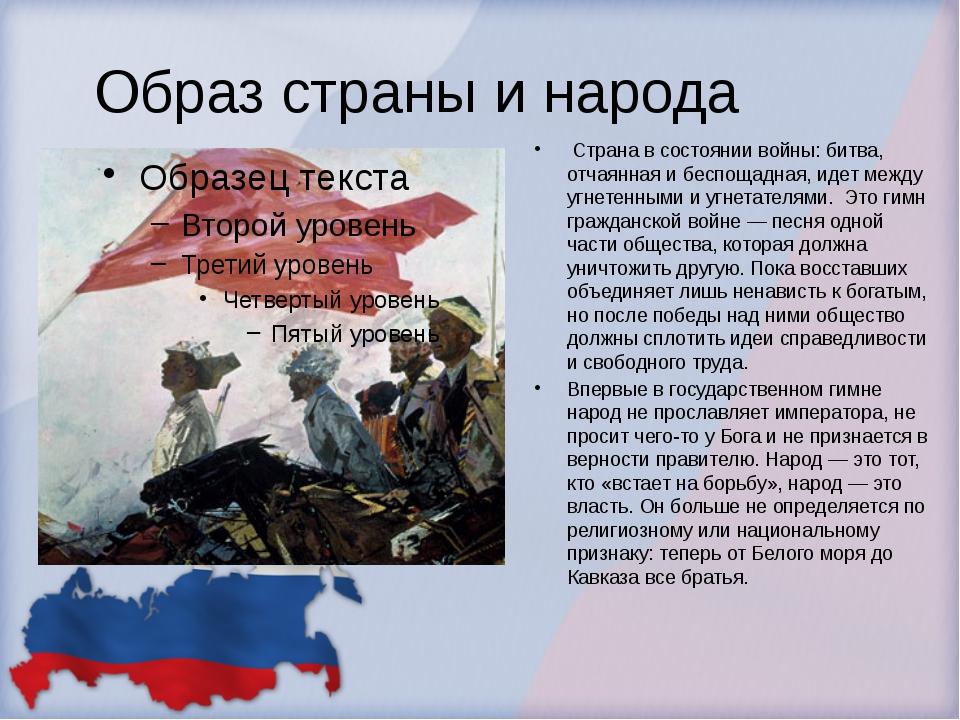 Образ страны и народа Страна в состоянии войны: битва, отчаянная и беспощадна...