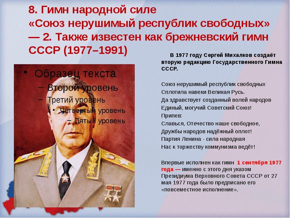 8. Гимн народной силе «Союз нерушимый республик свободных» — 2. Также известе...