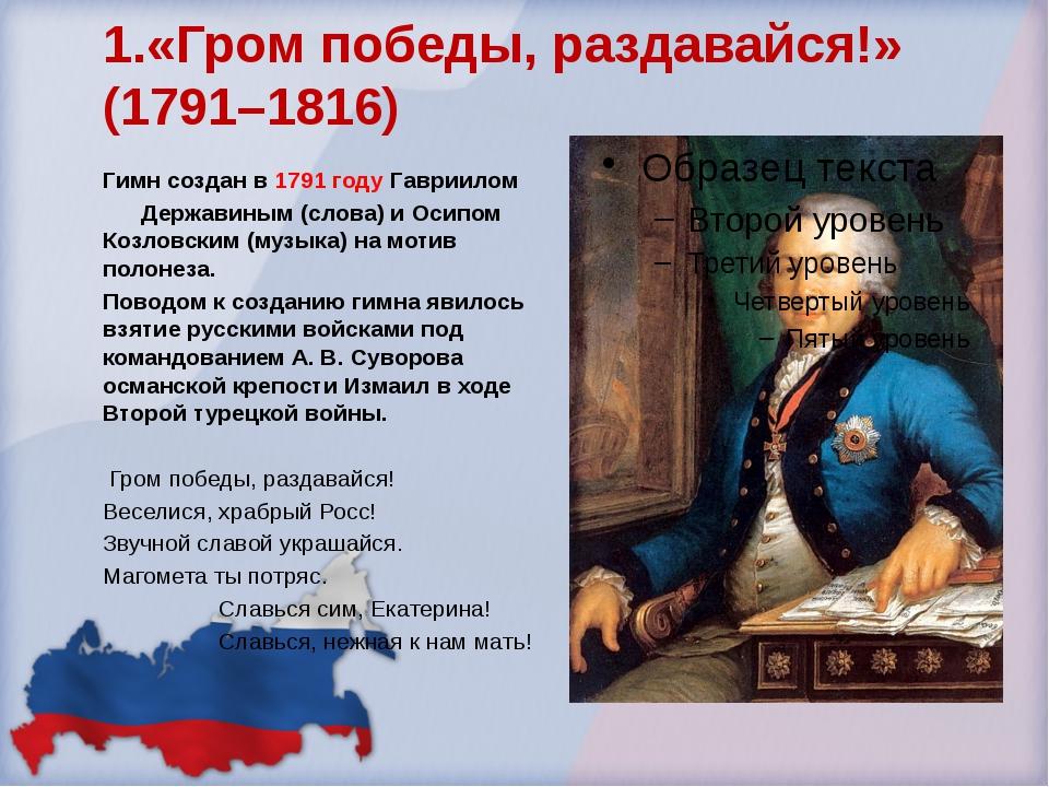 1.«Гром победы, раздавайся!» (1791–1816) Гимн создан в 1791 году Гавриилом Де...