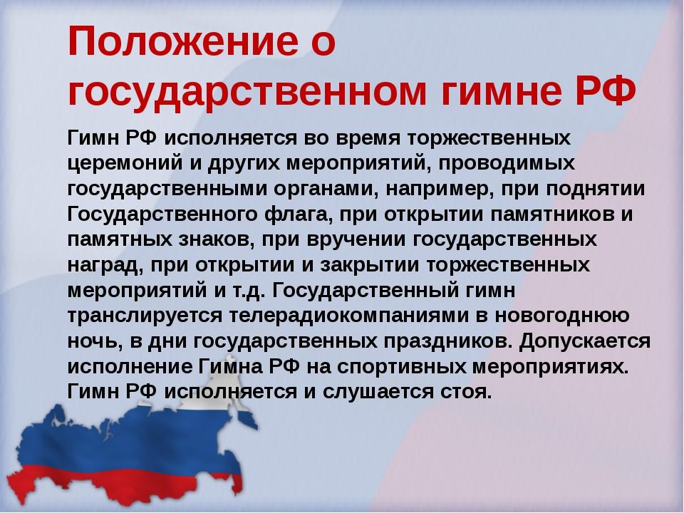 Положение о государственном гимне РФ Гимн РФ исполняется во время торжественн...