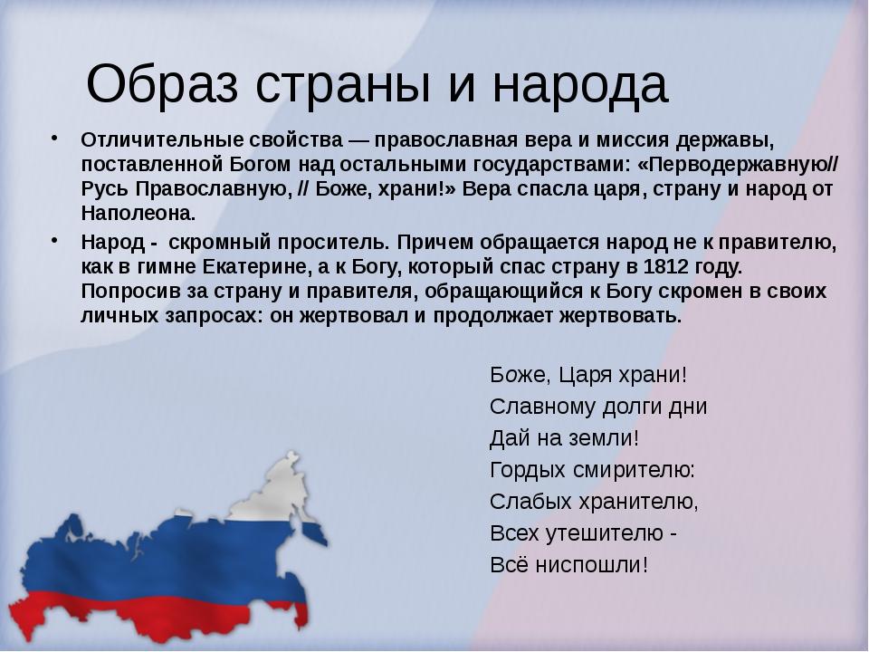 Образ страны и народа Отличительные свойства — православная вера и миссия дер...