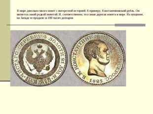 В мире довольно много монет с интересной историей. К примеру, Константиновски
