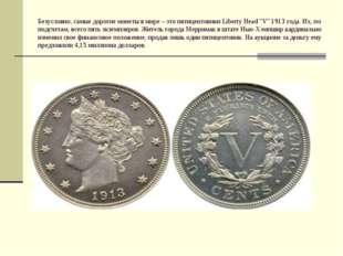 """Безусловно, самые дорогие монеты в мире – это пятицентовики Liberty Head """"V"""""""