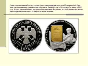 Самые дорогие монеты России сегодня – безусловно, памятные монеты в 25 тысяч