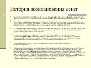 История возникновения денег По самой распространённой версии, русское слово «
