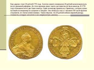 Еще дороже стоит 20 рублей 1755 года. Золотую монету номиналом 20 рублей нача