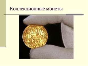 Коллекционные монеты