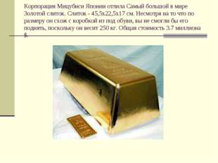 Корпорация Мицубиси Японии отлила Самый большой в мире Золотой слиток. Слиток