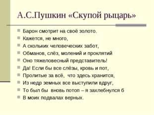 А.С.Пушкин «Скупой рыцарь» Барон смотрит на своё золото. Кажется, не много, А