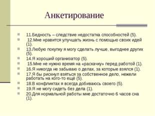 Анкетирование 11.Бедность – следствие недостатка способностей (5). 12.Мне нр