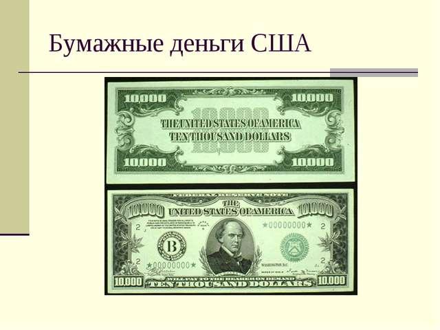 Бумажные деньги США