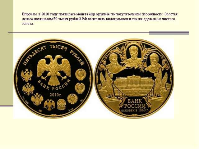 Впрочем, в 2010 году появилась монета еще крупнее по покупательной способност...