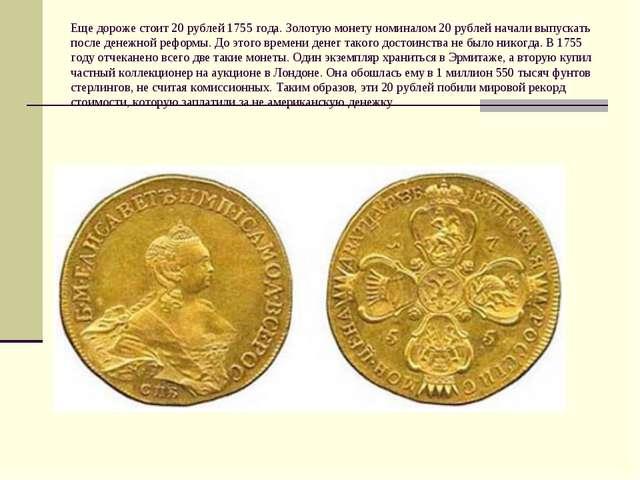 Еще дороже стоит 20 рублей 1755 года. Золотую монету номиналом 20 рублей нача...