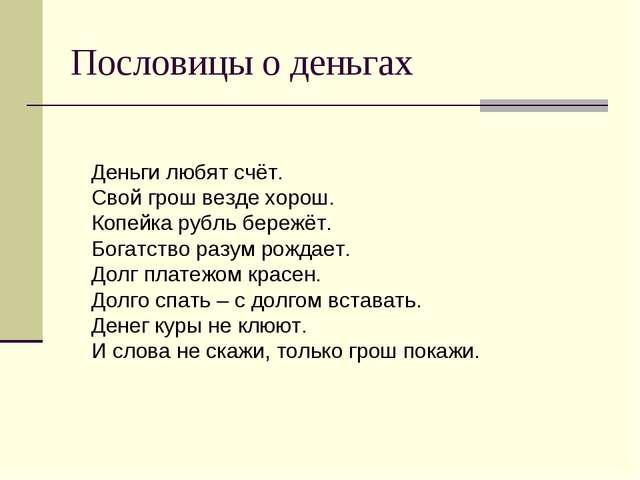 Пословицы о деньгах Деньги любят счёт. Свой грош везде хорош. Копейка рубль б...