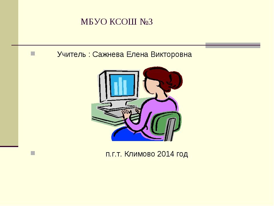 МБУО КСОШ №3 Учитель : Сажнева Елена Викторовна п.г.т. Климово 2014 год