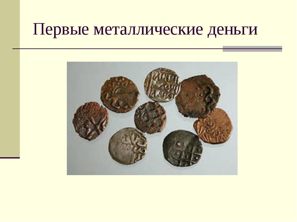 Первые металлические деньги