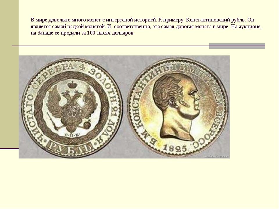В мире довольно много монет с интересной историей. К примеру, Константиновски...