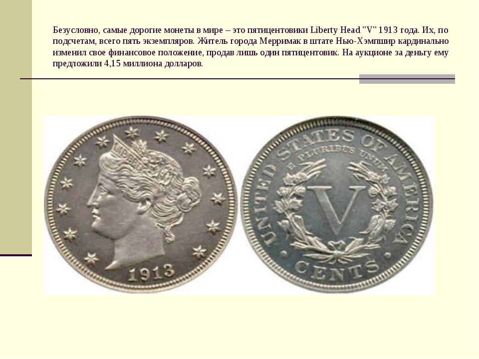 """Безусловно, самые дорогие монеты в мире – это пятицентовики Liberty Head """"V""""..."""