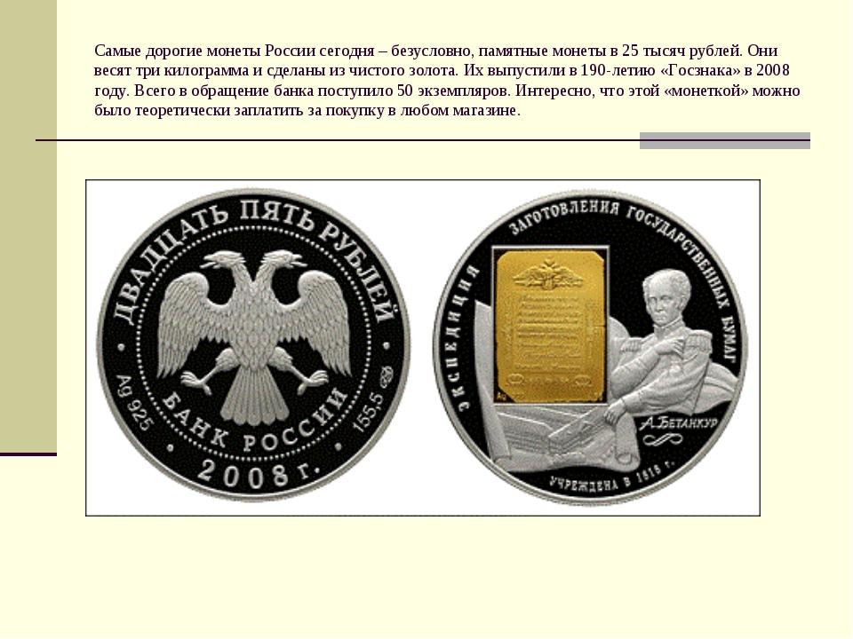 Самые дорогие монеты России сегодня – безусловно, памятные монеты в 25 тысяч...