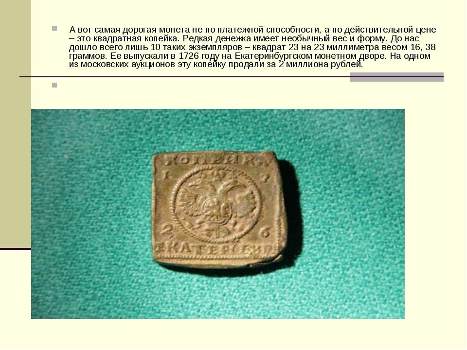 А вот самая дорогая монета не по платежной способности, а по действительной...