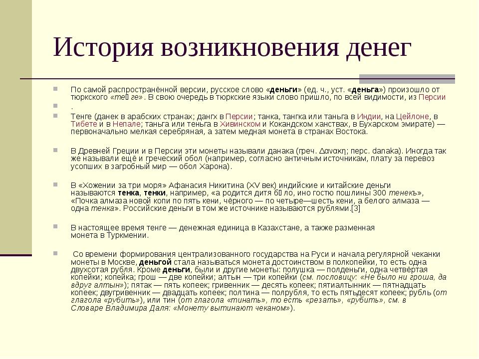 История возникновения денег По самой распространённой версии, русское слово «...