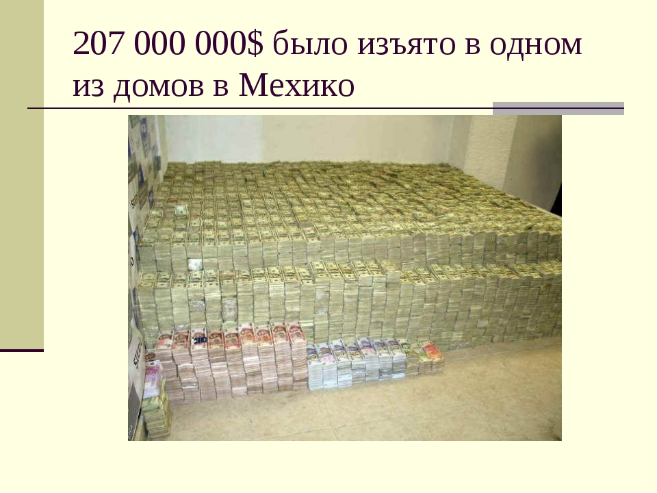 207 000 000$ было изъято в одном из домов в Мехико
