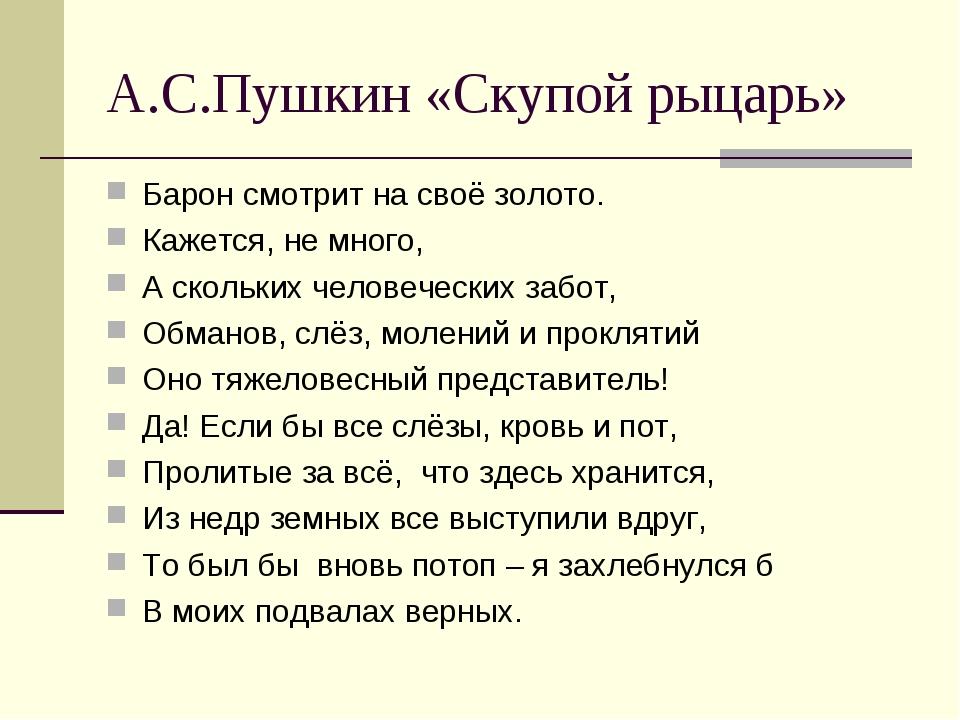 А.С.Пушкин «Скупой рыцарь» Барон смотрит на своё золото. Кажется, не много, А...