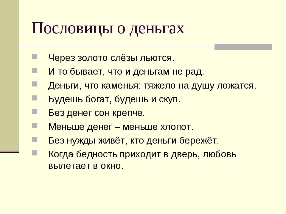 Пословицы о деньгах Через золото слёзы льются. И то бывает, что и деньгам не...