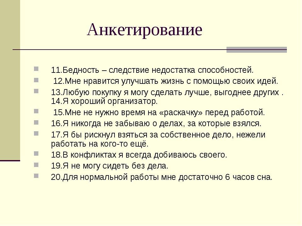 Анкетирование 11.Бедность – следствие недостатка способностей. 12.Мне нравит...