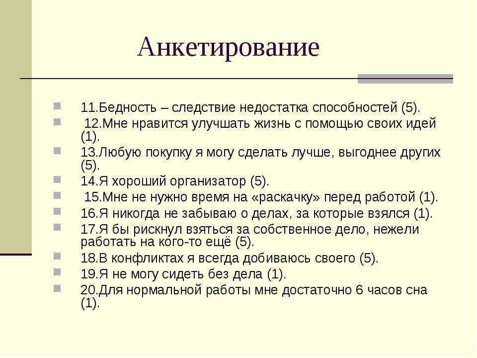 Анкетирование 11.Бедность – следствие недостатка способностей (5). 12.Мне нр...
