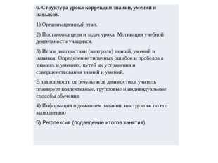 6. Структура урока коррекции знаний, умений и навыков. 1) Организационный эта